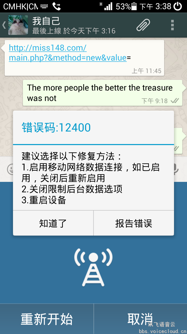 Screenshot_2013-12-08-15-38-36.png